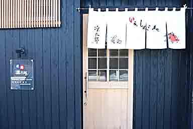 纏鮨 凛太郎お店入口